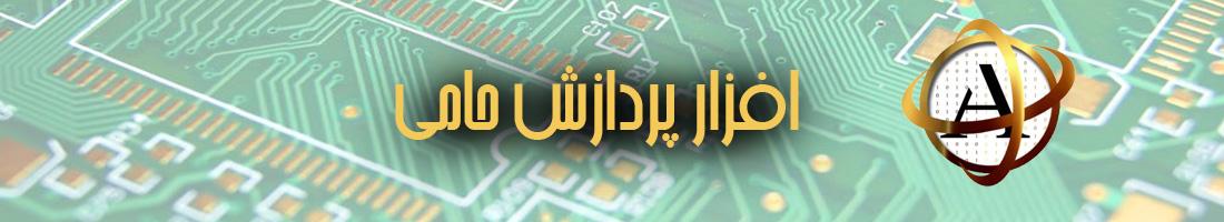 مقالات بردهای مدار چاپی  | قطعات الکترونیک و مونتاژ الکترونیک